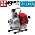 2サイクル エンジンポンプ KM-25S 工進
