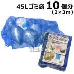 泰東 カラス対策・カラスよけゴミネット[ブルー・おもり(65g/m)入](2×3m)