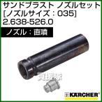 ケルヒャー 高圧洗浄機用 サンドブラスト 直噴 ノズルセット 2.638-526.0