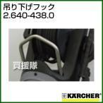 ケルヒャー 高圧洗浄機用 吊り下げフック 2.640-438.0
