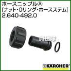 ケルヒャー 高圧洗浄機用 ホースニップルA 2.640-492.0
