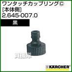 ケルヒャー 高圧洗浄機用 ワンタッチカップリング 本体側 黒 2.645-007.0