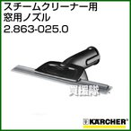 ケルヒャー スチームクリーナー用 窓用ノズル 2.863-025.0
