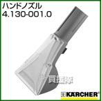 ケルヒャー ハンドノズル 4.130-001.0