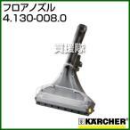 ケルヒャー フロアノズル 4.130-008.0