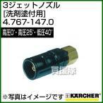 ケルヒャー 高圧洗浄機用 3ジェットノズル 高圧0゜・高圧25゜・低圧40゜(洗剤塗付用) 4.767-147.0