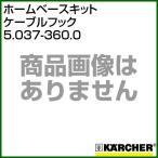 ケルヒャー ホームベースキット ケーブルフック 5.037-360.0