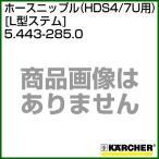 ケルヒャー ホースニップル HDS4/7U用 L型ステム 5.443-285.0