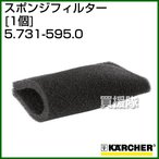 ケルヒャー クリーナー用 スポンジフィルター 5.731-595.0 1個 濡れたゴミ、水用