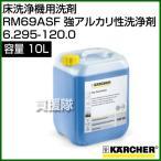 ケルヒャー 床洗浄機用洗剤 RM69ASF 強アルカリ性洗浄剤 10L 6.295-120