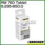 ケルヒャー RM 760 Tablet 6.295-850.0