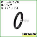 買援隊ヤフー店で買える「ケルヒャー 高圧洗浄機用 ホースニップル 0リング 6.362-395.0」の画像です。価格は227円になります。