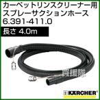 ケルヒャー カーペットリンスクリーナー用 スプレーサクションホース 6.391-411.0 内容量1 4m