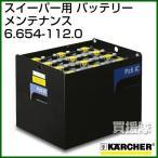 ケルヒャー バッテリー   6.654-112.0