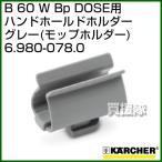 ケルヒャー BR・BD 55/60 W Bp DOSE、BR・BD 65/60 W Bp DOSE 用アクセサリー ハンドホールドホルダー グレー モップホルダー 6.980-078.0