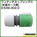 ケルヒャー 高圧洗浄機用 ワンタッチカップリング 水道ホース側(本体側カップリングと併用) 9.548-302.0