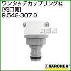 ケルヒャー 高圧洗浄機用 ワンタッチカップリング 蛇口側 9.548-307.0