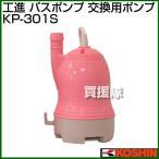 工進 バスポンプ 交換用ポンプ KP-301S