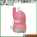工進 バスポンプ 交換用ポンプ KP-401S