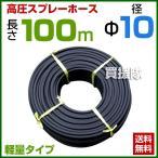 スプレーホース100m (φ10mm 高圧 軽量 農業用)