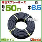 動噴ホース 軽量 8.5mm 50m 継手 金具付 農業用スプレーホース 農業 消毒 ホース