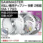 関西洋鋸 SAWMASTER 刈払い機用チップソー 快斬 2枚組 255mm×40P SM-1793