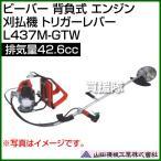 ビーバー 背負式 エンジン 刈払機 トリガーレバー 排気量42.6cc 山田機械工業 L437M-GTW [42.6cc]