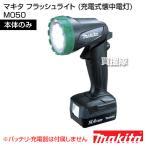 マキタ フラッシュライト 充電式懐中電灯 本体のみ M050の画像