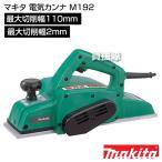 マキタ 電気カンナ M192