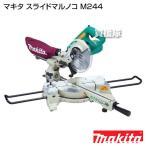 マキタ スライドマルノコ チップソー付 M244