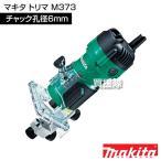 マキタ トリマ M373