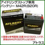 アトラス アイドリングストップ車用バッテリー M42R(B20R)