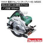 マキタ 電気マルノコ チップソー付 M565