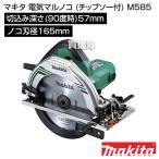 マキタ 電気マルノコ チップソー付 M585