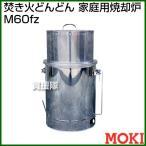 モキ製作所 焚き火どんどん 家庭用焼却炉 M60fz
