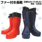 足軽MAX FUBUKI 男性用/女性用 カバー・毛皮布 ファー 付き 防寒長靴