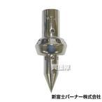 新富士バーナー マルチ穴あけ植付け マルチ火口トッキー φ45-φ22 MB-T4522
