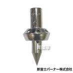 新富士バーナー マルチ穴あけ植付け マルチ火口トッキー φ65-φ22 MB-T6522
