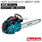 マキタ エンジンチェンソー MEA3110TM [30.1mL] [350mm]