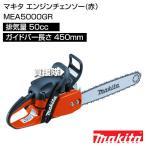 マキタ エンジンチェンソー MEA5000GR [50mL] [450mm] [カラー:赤]