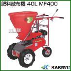 カンリウ工業 肥料散布機 40L MF400