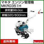 エンジン管理機車軸 ロータリー刃タイプ MKR0351H マキタ