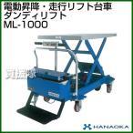 ダンディリフトトラック モービルリフト ML-1000 花岡車輌
