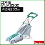 芝刈り機 マキタ 電動 芝刈機 ロータリー刃式 23cm MLM2300