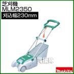 芝刈り機 マキタ 電動 23cm MLM2350 リール刃式 芝刈機