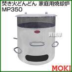 モキ製作所 焚き火どんどん 家庭用焼却炉 MP350