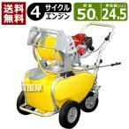 工進 エンジン式 噴霧器 霧女神 MS-ERH50T [24.5cc]
