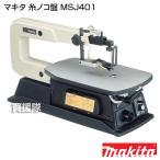 マキタ 糸ノコ盤 MSJ401