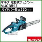マキタ 電動式チェンソー ガイドバー長さ350mm MUC3541