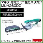 充電式ミニ生垣バリカン MUH260DZ (本体のみ/バッテリ・充電器別売) マキタ